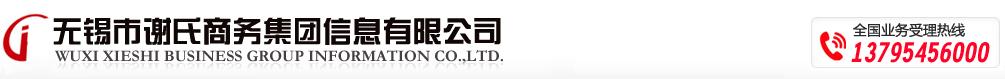 beplay授权网站市谢氏商务集团信息有限公司